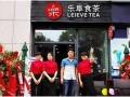 奶茶店加盟排行榜乐阜食茶占奶茶加盟市场先机