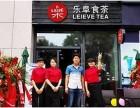 奶茶店加盟榜乐阜食茶占奶茶加盟市场先机