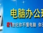 青岛市黄岛区西海岸新区辛安电脑培训老师好专业!