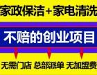 滨州家政保洁加盟 洁一号家政,落地十年不忘初心