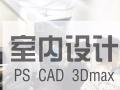 新乡装潢设计PS CAD3D课程学习|新东升培训