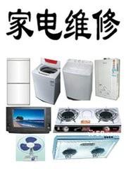 衡水上门修空调 冰箱 洗衣机 热水器 油烟机
