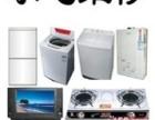 衡水上门家电维修 家电维修 家电清洗 家电回收