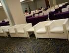 出租各类活动暖场开业庆典现场活动桌椅沙发茶几一米线铁马