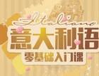 上海南汇意大利语1级培训 定制专属与你的课程