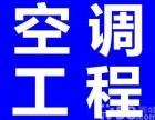 儋州市白马井空调安装维修,冷库维修服务公司