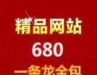 湘潭营销型企业网站680全包,还送**域名空间