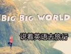 武汉青羊零基础英语培训班,日常交流英语课程,出国英语口语