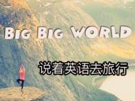 北京零基础学职场英语,实用英语口语速成班 商务英语