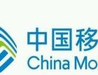 中国移动无线座机