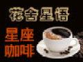 花舍星语星座咖啡加盟