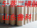 1,5-萘二磺酸  高含量1,5-萘二磺酸  山东鲁科厂家1,5-萘二磺酸