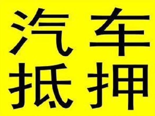 贵港汽车抵押贷款平台