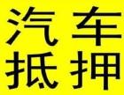 桂林全款车抵押贷款