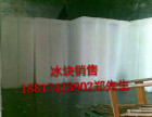 上海金桥降温冰块/浦东外高桥制冰厂/浦东制冰厂