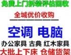 黃浦區紅木家具回收 花梨木雞翅木沙發餐桌回收 茶桌博古架回收