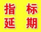 北京汽車指標延期手續代辦北京車輛外遷過戶提檔人車不去上外地牌
