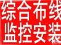 南京监控安防 网络布线 江宁店