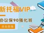 上海崇明英语托福培训 为留学打下坚实基础