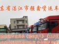 湛江遂溪包车到佛山【深圳中山广州珠海】大货车出租