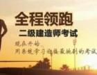 杭州哪家学校有二级建造师培训