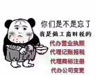 济南代理记账,0元注册,山东验资 审计报告