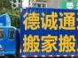 珠海货运物流至广东省各地长途搬家搬厂,长途搬运,起重吊装