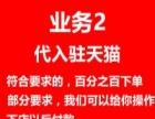 淘宝网店商城天猫转让出售旗舰店天猫代入驻(非中介)