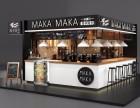 玛卡玛卡冰淇淋加盟 10个样板店名额 免收加盟费