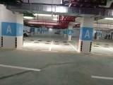 南京道路劃線 地下停車場劃線 南京達尊