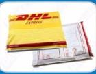 延安DHL国际快递公司取件寄件电话价格