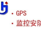 GPS定位~车载监控~远程监控~安防系统~智能系统~电子