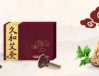 贵州艾灸贴产品代理久和艾灸中华瑰宝 创业好项目 赚钱好项目