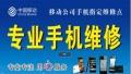 北京免费上门 手机维修换屏,现场维修,原厂配件