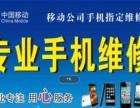 苹果 三星 HTC 摩托 小米 魅族手机专业维修