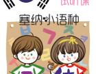 泉州浦西万达场 韩语公开课 外教邀你一起过新年