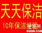 蚌埠天天保洁公司专业地板打蜡地毯沙发空调清洗瓷砖美缝等