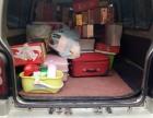 面包车搬家拉货家具拆装空调维修