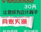 深圳南山区初级会计师培训班要花多少钱