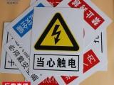 安全标志牌 直销电力安全标志牌 pvc反光膜标牌