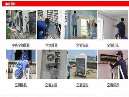 专业空调移机,维修,加氟打孔,清洗,保养