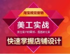 上海淘宝美工培训班,美工突破1W月薪的秘密