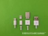 8Pin全套苹果5代插头分体头插板(含USB外壳+8P外壳+SR