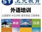 张家港学韩语培训机构_哪里有韩语学习班