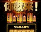 品牌微商最低门槛600元加盟茅台酱兰香!