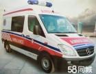 大庆120救护车出租/大庆救护车电话 收费标准 长途跨省转院