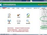 电线ERP管理软件