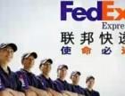 惠州 联邦国际快递(fedex)国际物流 国际海运 上门电话