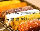 江苏卫视 属于你一站到底台湾烤玉米加盟