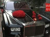 劳斯莱斯幻影租婚车一天多少钱
